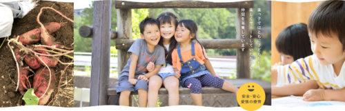 楽っ子ではともに子どもたちを楽しくサポートしていただける仲間を募集しています
